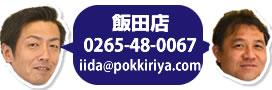 ポッキリ屋飯田店 電話番号 0265-48-0067 メール iida@pokkiriya.com