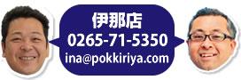 ポッキリ屋伊那店 電話番号 0265-71-5350 メール ina@pokkiriya.com