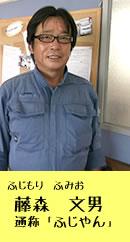 藤森 文男(ふじもり ふみお)通称:ふじやん